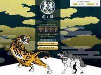 虎と狼トップ画像