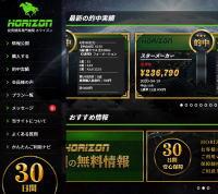 投資競馬専門機関「ホライズン」・評価・検証・口コミ