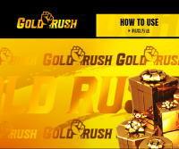 GOLDRUSH(ゴールドラッシュ)評価・検証・口コミ