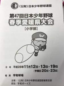 第47回日本少年野球連盟春季愛媛県大会について