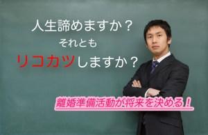 岡山県のリコカツ!離婚準備活動応援します!