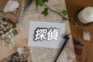 岡山県の探偵、興信所