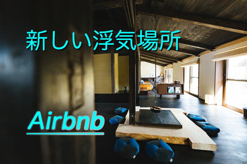 Airbnb、エアビーアンドビー、エアビー 浮気、不倫