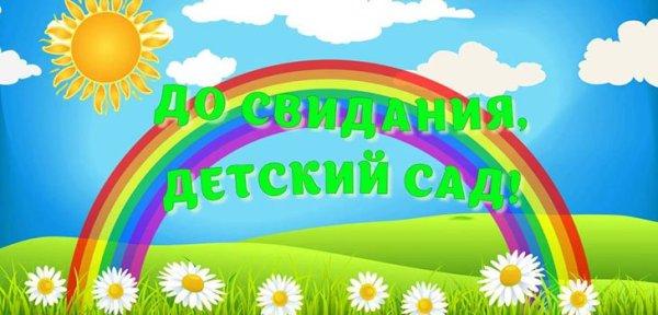 Выпускной в детском саду: необычные и веселые сценарии для ...