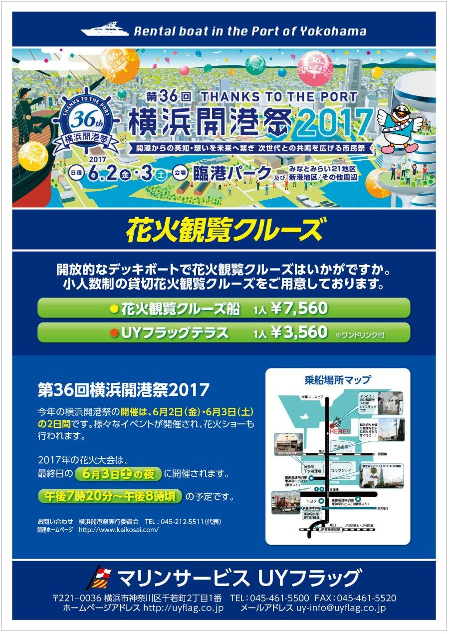 kaikousai 2017