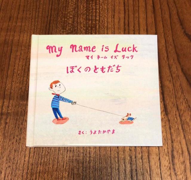 my name is luck - uyo takayama