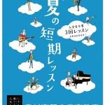 島村楽器2020-summer campaign-poster_0501-fin_ol
