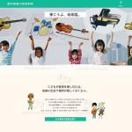 島村楽器2019 CM-Kids School