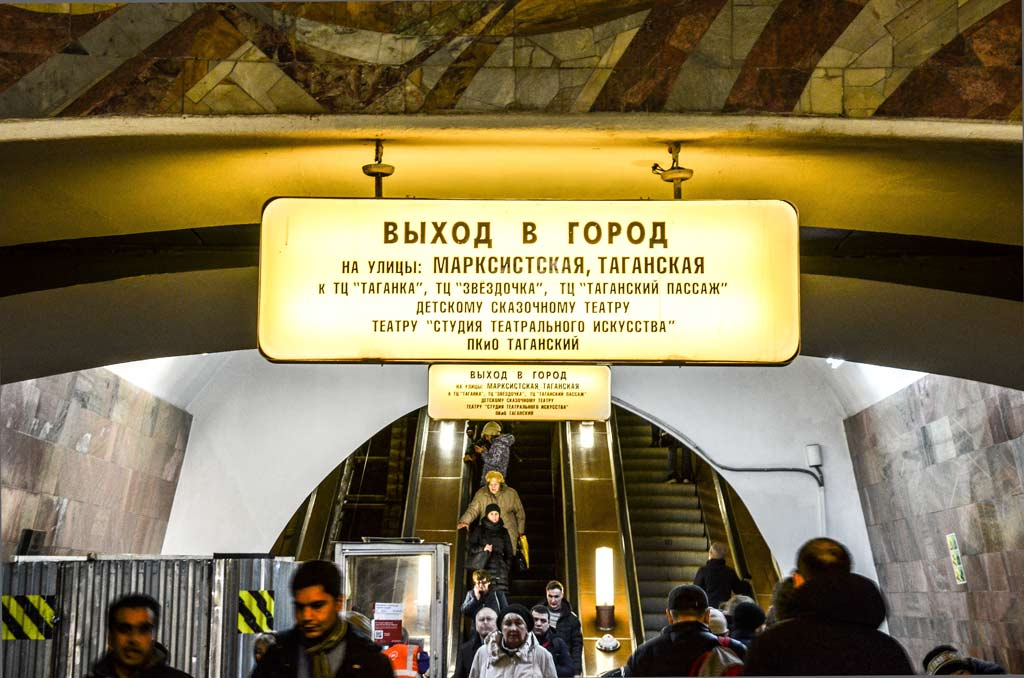 розового могут выходы из метро таганская радиальная фото если решили печь