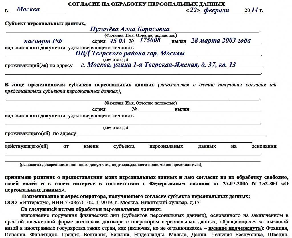 Образец заполнения согласия на обработку персональных данных на визу в Чехию
