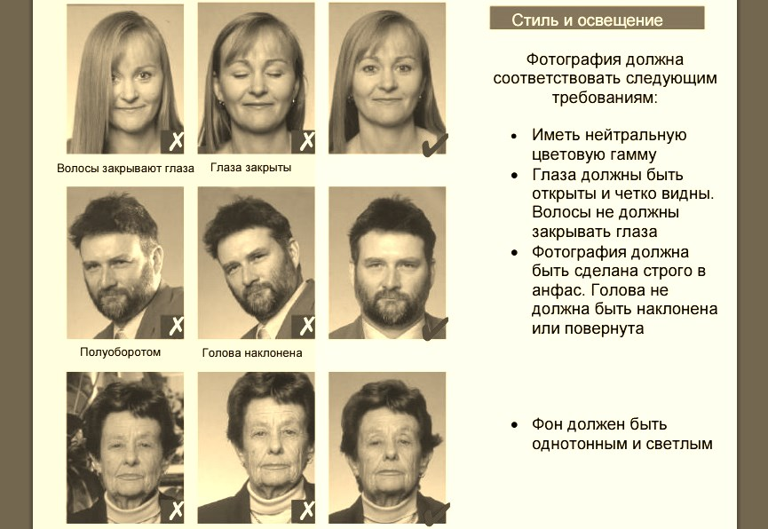 Требования Посольства Чехии к фотографии