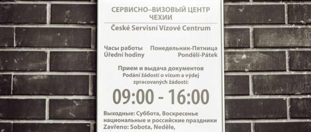 Сервисно-визовый центр Чехии в Москве