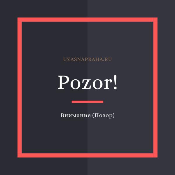 По-чешски внимание - Pozor!