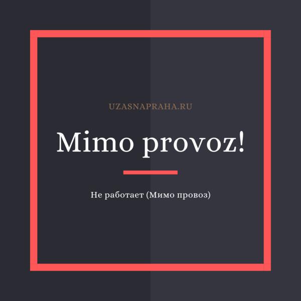 По-чешски не работает — Mimo provoz!