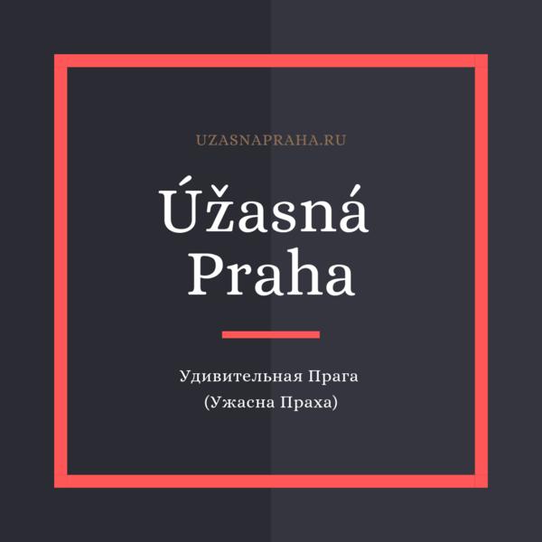 По-чешски удивительная Прага - Úžasná Praha