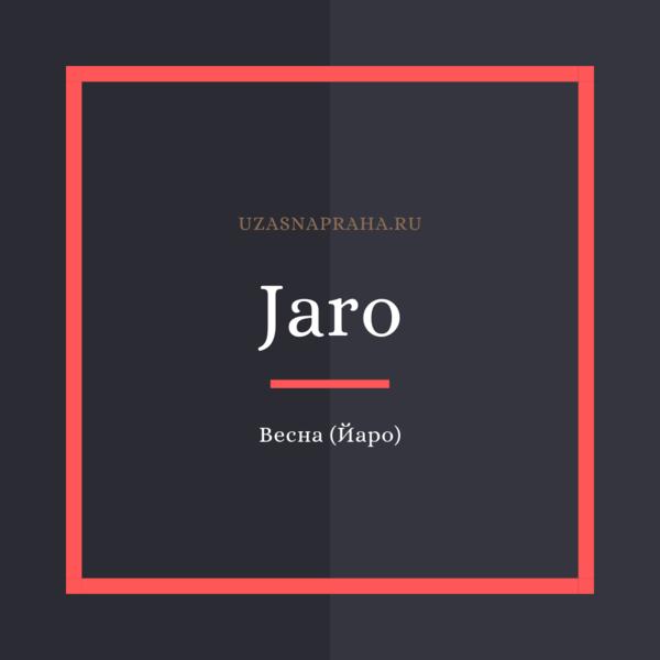 По-чешски весна — Jaro