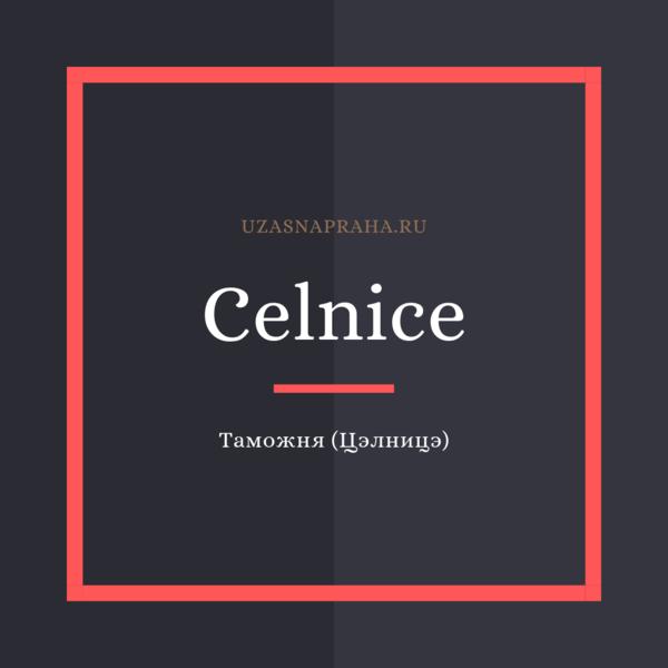 По-чешски таможня — Celnice