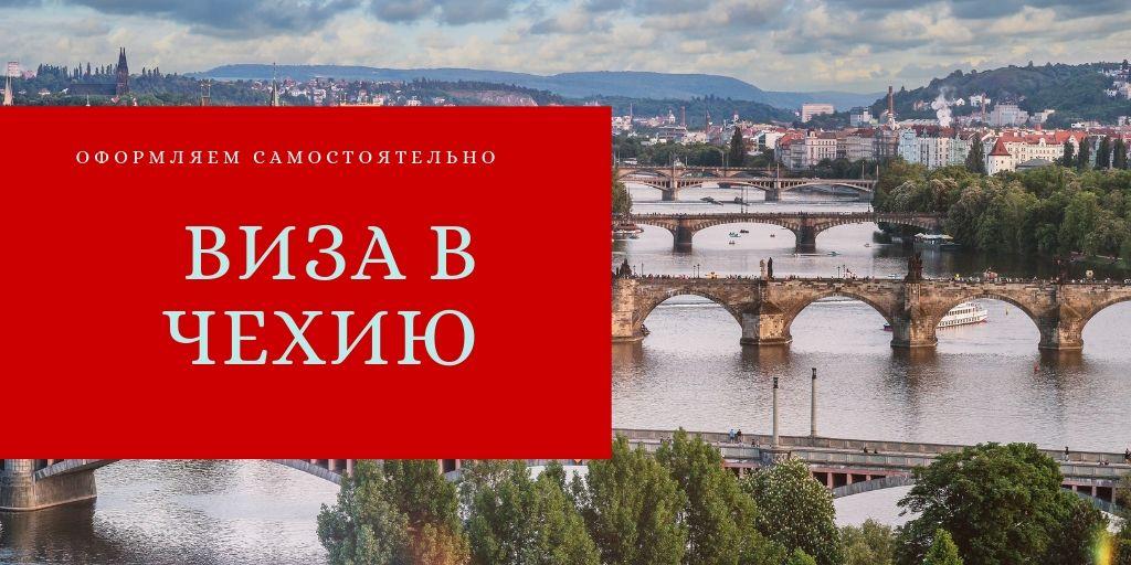 Оформляем визу в Чехию самостоятельно!