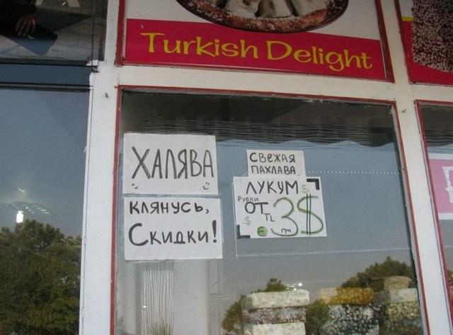 Пристегните ремни, мы прибываем в Турцию! 22 Убойных Фото с Интересными Идеями для Привлечения Туристов