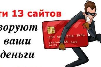 ВНИМАНИЕ! Эти 13 сайтов-ловушек, воруют данные ваших банковских карт!