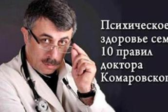 10 золотых правил от доктора Комаровского: психологический климат в семье