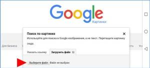 Как правильно использовать поисковик Google