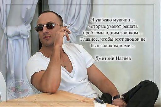 Несколько глубоких фраз Дмитрия Нагиева