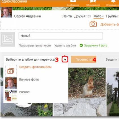 Как загрузить фото в Одноклассники с рабочего стола?