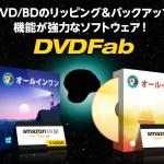 リッピング定番ソフト『DVDFab』の購入方法、機能、クーポン情報 【製品提供記事】