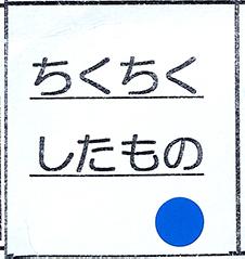 小迎保育園の遠足で使ったレクリエーションカードの問題6