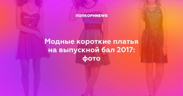 Модные короткие платья на выпускной бал 2017: фото