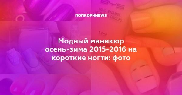 Модный маникюр осень-зима 2015-2016 на короткие ногти: фото