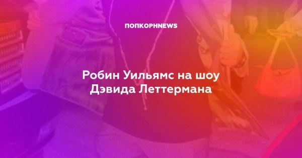 Робин Уильямс на шоу Дэвида Леттермана
