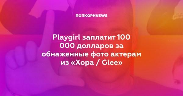 Playgirl заплатит 100 000 долларов за обнаженные фото ...