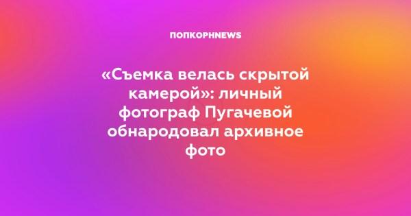 «Съемка велась скрытой камерой»: личный фотограф Пугачевой ...