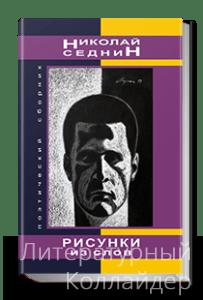 Н.Седнин. Рисунки из слов. 1988-1991 гг.