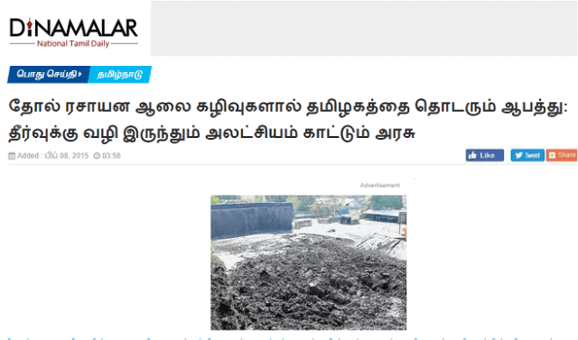 ambur leather pollution disaster