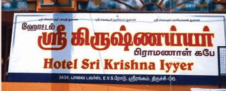 krishna iyer mess - brahmin's cafe