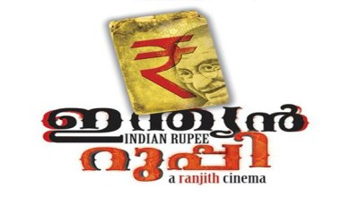 Photo of Indian Rupee – Roll baby Roll! (Review)