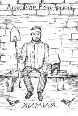 «Химия» — жаргонное название для колонии-поселения,  сохранившееся с советских времён. В сегодняшних украинских реалиях под ним понимается  «исправительный  центр» — тюрьма облегчённого  режима. Учреждения, статус которых до конца не понимают ни заключённые, ни администрация. Александр Володарский, известный также как «shiitman», после одного из своих акционистских опытов был вынужден провести несколько месяцев в таком исправительном центре. В заключении он, с помощью писем, продолжал вести свой блог. Эта книга — компиляция из записок из исправительного центра, более поздних комментариев к ним и публицистических текстов, написанных как в тюрьме, так и на свободе.