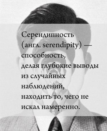 Серендипность