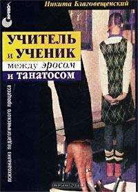 Благовещенский Н.А. Типы личности педагогов