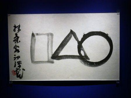 vagabondageautourdesoi-fukami-wordpress-1070736