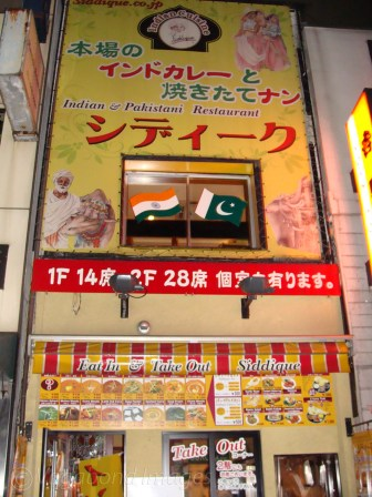 No war! Most restaurants here are Indian & Pakistani restaurant together!