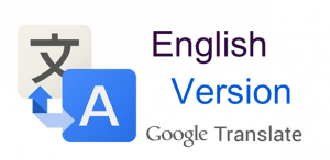 English Version Logo