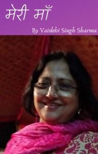 मेरी माँ (Meri Ma) by Vaidehi Singh Sharma