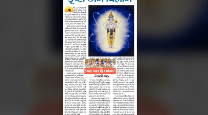 article is about Krishna & science