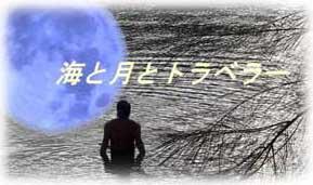 海と月とトラベラー