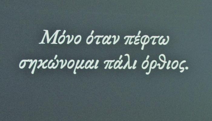 gia-tis-ptoseis-tis-zois-mas