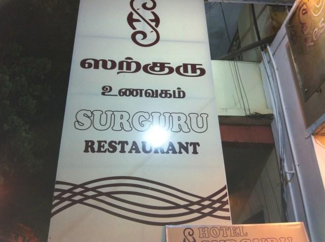surguru restaurant